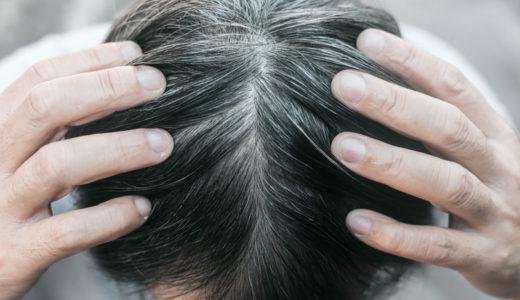 白髪の原因とは?育毛剤を活用して白髪を予防する方法